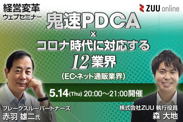 経営改革ウェブセミナー「鬼速PDCA×コロナ時代に対応する12業界(EC・ネット通販業界編)」