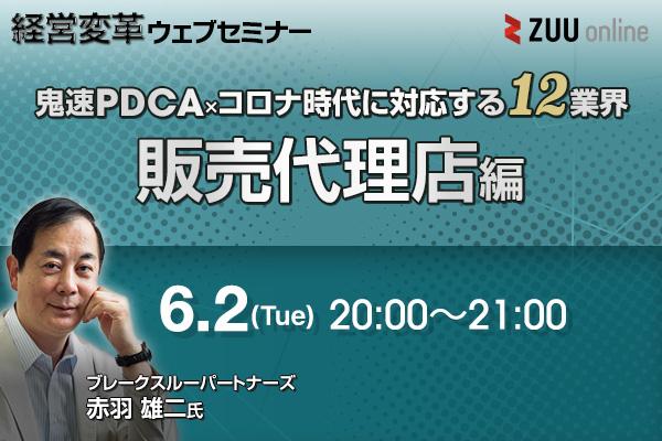 経営改革ウェブセミナー「鬼速PDCA×コロナ時代に対応する12業界(販売代理店編)」