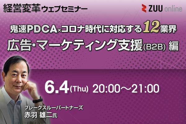経営改革ウェブセミナー「鬼速PDCA×コロナ時代に対応する12業界(広告・マーケティング支援(B2B)編)」
