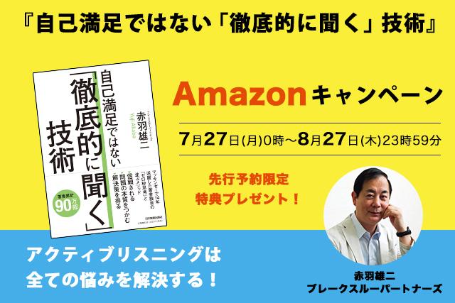 赤羽雄二『自己満足ではない「徹底的に聞く」技術』発売記念Amazonキャンペーン!