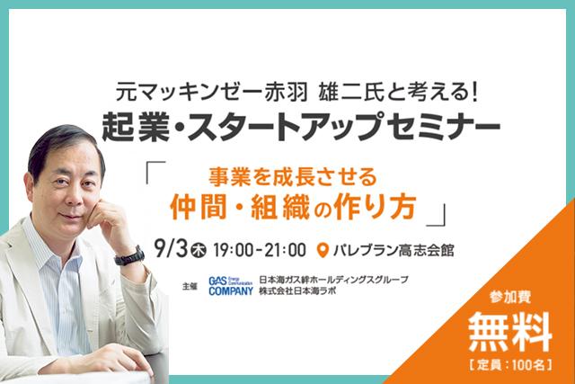 【特別無料講演】起業・スタートアップセミナー「事業を成長させる仲間・組織の作り方」in 富山