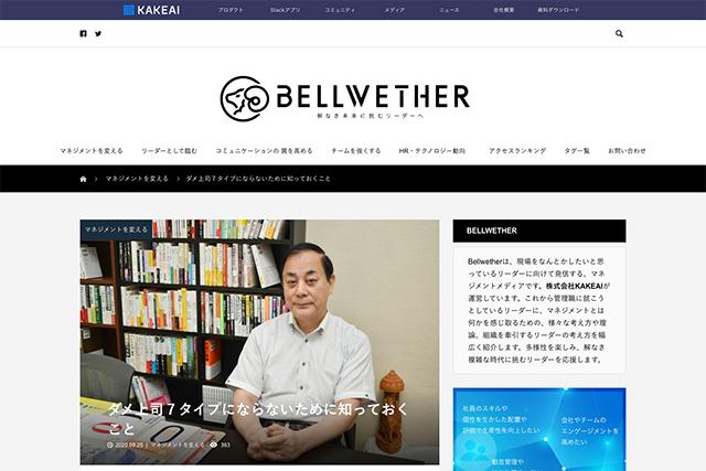 現場をなんとかしたいとお悩みのリーダーのみなさんへ。Webメディア「BELLWETHER」にインタビュー記事が掲載されました