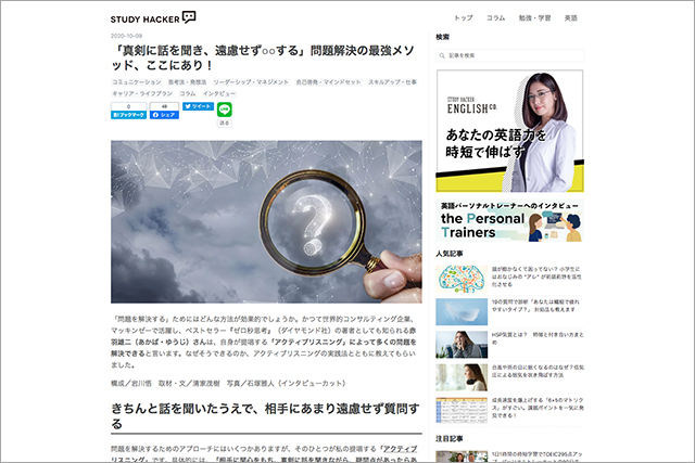 Webメディア「STUDY HACKER」にインタビュー記事が掲載されました。