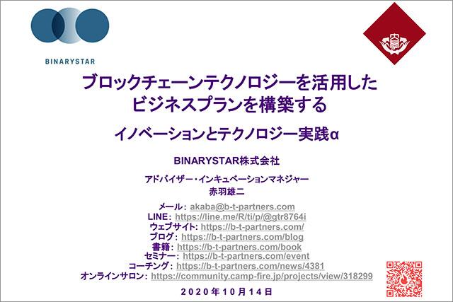 早稲田大学講義「ブロックチェーンテクノロジーを活用した ビジネスプランを構築する」