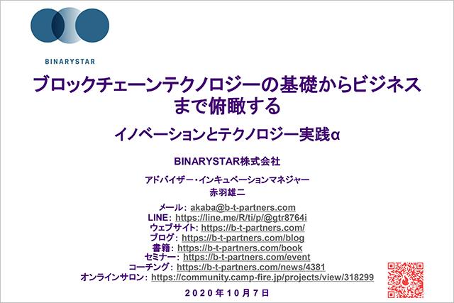 早稲田大学講義「ブロックチェーンテクノロジーの基礎からビジネスまで俯瞰する」