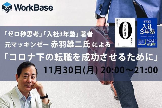 WorkBase オンラインセミナー「コロナ下の転職を成功させるために」