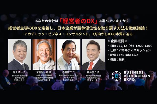 ビジネスブロックチェーンExpo 特別パネルディスカッション「経営者主導のDXを定義し、日本企業が競争優位性を取り戻す方法を徹底議論!」