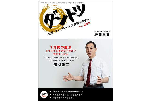 赤羽雄二 × 神田昌典さん 特別対談「1分間の魔法 モヤモヤを書きだすだけで頭がよくなる」が公開されました。