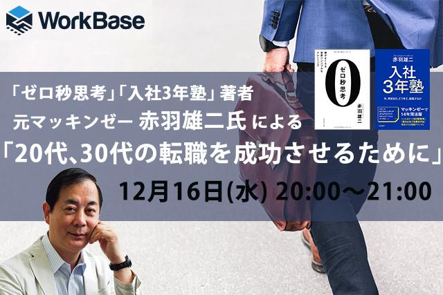 WorkBase オンラインセミナー「20代、30代の転職を成功させるために」
