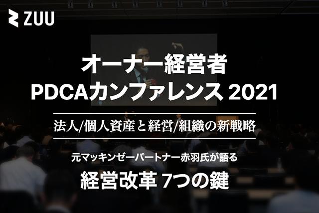 オーナー経営者PDCAカンファレンス2021 特別講演「元マッキンゼーパートナー赤羽氏が語る 経営改革 7つの鍵」
