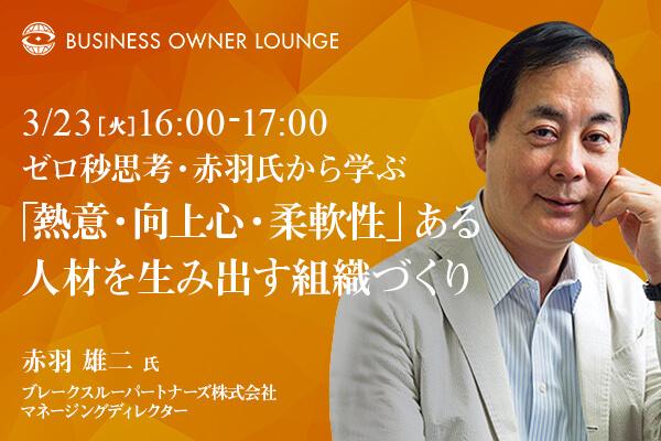 BUSINESS OWNER LOUNGE主催オンラインセミナー「『熱意・向上心・柔軟性』ある人材を生み出す組織づくり」