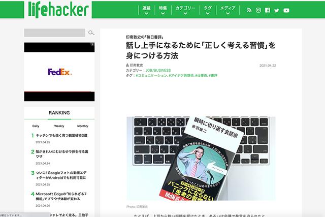 Webメディア「ライフハッカー」に書籍『瞬時に切り返す会話術』が紹介されました!