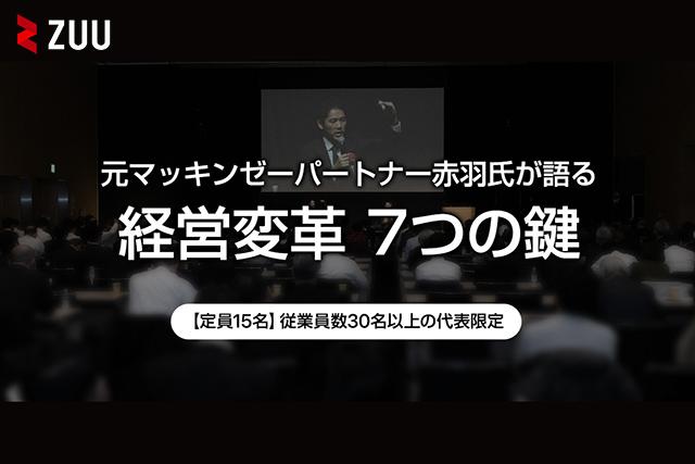 ZUU online主催 オーナー経営者向け勉強会「元マッキンゼーパートナー赤羽氏が語る 経営改革 7つの鍵」