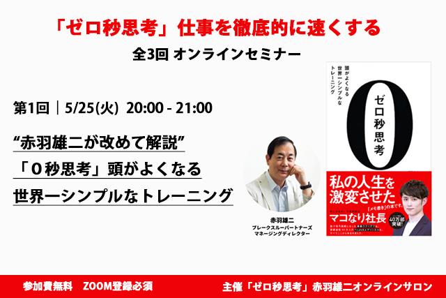 赤羽雄二オンラインサロン主催「『ゼロ秒思考』仕事を徹底的に速くする オンラインセミナー」第1回