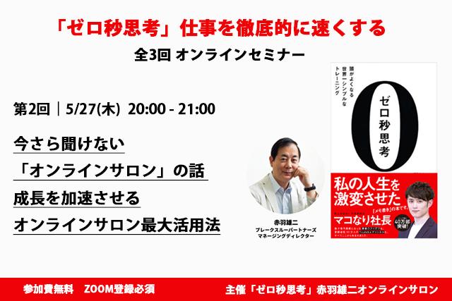 赤羽雄二オンラインサロン主催「『ゼロ秒思考』仕事を徹底的に速くする オンラインセミナー」第2回