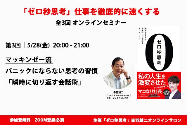 赤羽雄二オンラインサロン主催「『ゼロ秒思考』仕事を徹底的に速くする オンラインセミナー」第3回