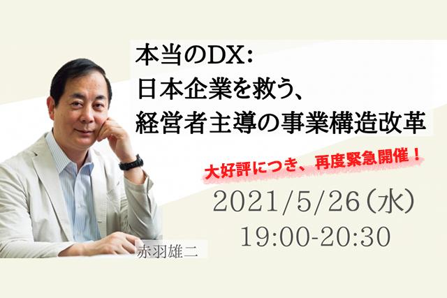 《大好評につき緊急再開催!》「本当のDX:日本企業を救う、経営者主導の事業構造改革」MBAオンラインキャンパス