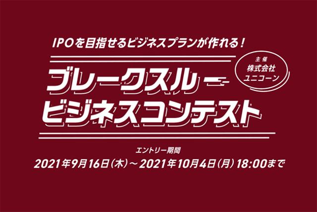 """【10/4エントリー締切!】IPOを目指せるビジネスプランが作れる!「Unicorn """"ブレークスルー"""" ビジネスコンテスト」"""