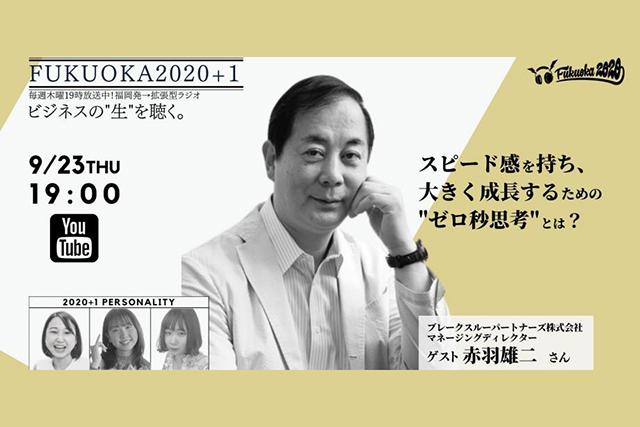 福岡の次世代ラジオ番組「FUKUOKA2020」に出演しました!